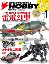 電撃ホビーマガジンbis 2012年1月号