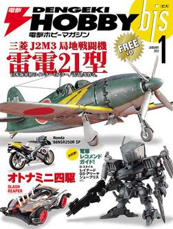 電撃ホビーマガジンbis 2012年1月号-電子書籍