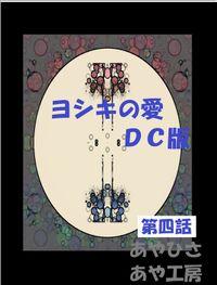 DC版 ヨシキの愛 4 総合