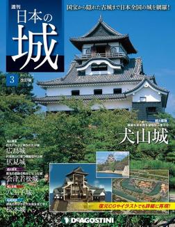 日本の城 改訂版 第3号-電子書籍