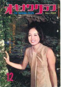 オキナワグラフ 1969年12月号 戦後沖縄の歴史とともに歩み続ける写真誌