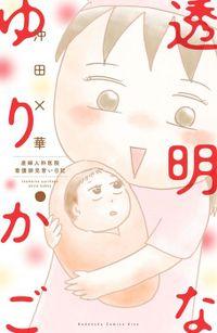透明なゆりかご~産婦人科医院看護師見習い日記~(7)