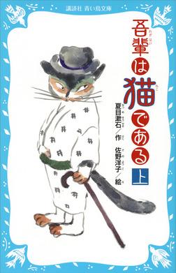 吾輩は猫である(上) (新装版)-電子書籍