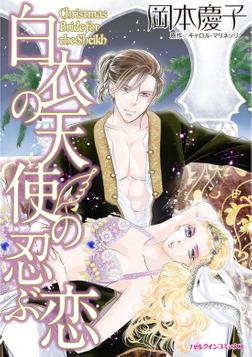白衣の天使の忍ぶ恋-電子書籍