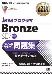 オラクル認定資格教科書 Javaプログラマ Bronze SE 7 スピードマスター問題集