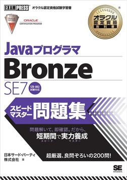 オラクル認定資格教科書 Javaプログラマ Bronze SE 7 スピードマスター問題集-電子書籍