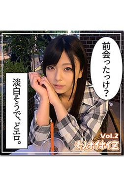【素人ハメ撮り】あずみ Vol.2-電子書籍
