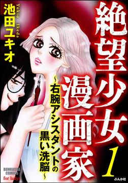 絶望少女漫画家~右腕アシスタントの黒い洗脳~-電子書籍