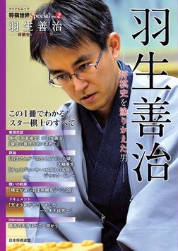 将棋世界Special Vol.2「羽生善治」~将棋史を塗りかえた男~-電子書籍