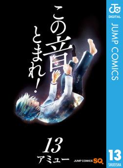 この音とまれ! 13-電子書籍
