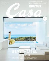 Casa BRUTUS(カーサ ブルータス) 2021年 3月号 [STAY HOTEL 癒やしの宿]