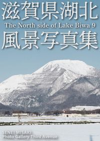 The North side of Lake Biwa 9