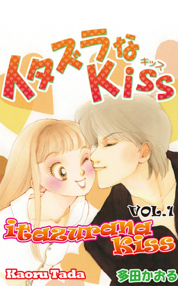 itazurana Kiss, Volume 1