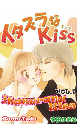 itazurana Kiss, Volume 1
