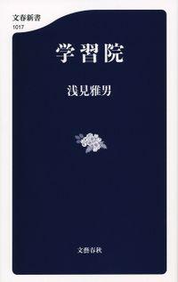 学習院(文春新書)