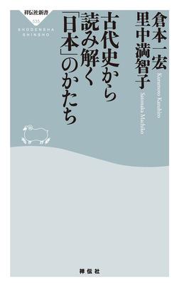 古代史から読み解く「日本」のかたち-電子書籍