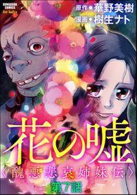 花の嘘<醜悪悲哀姉妹伝>(分冊版) 【第7話】