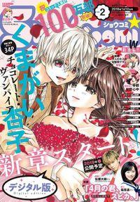 Sho-Comi 2019年2号(2018年12月19日発売)