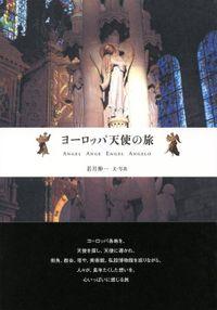 ヨーロッパ天使の旅(東京書籍)