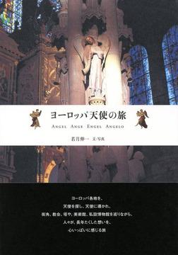 ヨーロッパ天使の旅-電子書籍