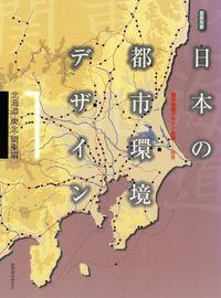 日本の都市環境デザイン(1)北海道・東北・関東編