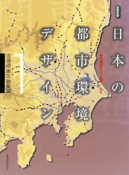 日本の都市環境デザイン(1)北海道・東北・関東編-電子書籍