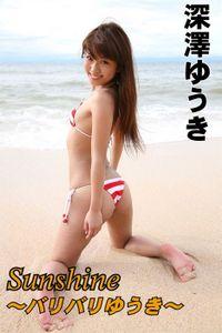 深澤ゆうき 「Sunshine ~バリバリゆうき~」