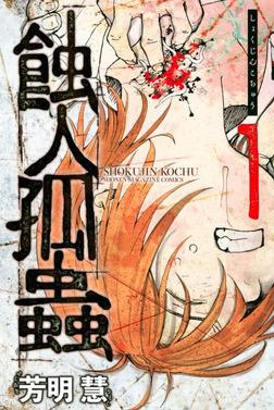 蝕人孤蟲(1)-電子書籍