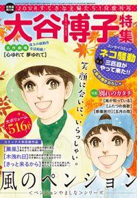JOURすてきな主婦たち 2021年1月増刊号『大谷博子特集』