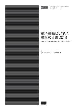 電子書籍ビジネス調査報告書2013-電子書籍
