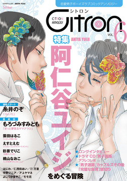 ~恋愛男子ボーイズラブコミックアンソロジー~Citron VOL.6-電子書籍