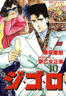 ジ・ゴ・ロ (10)-電子書籍