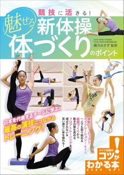 競技に活きる!魅せる新体操 体づくりのポイント-電子書籍
