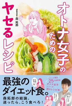 オトナ女子のためのヤセるレシピ-電子書籍