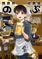 異世界居酒屋「のぶ」(13)