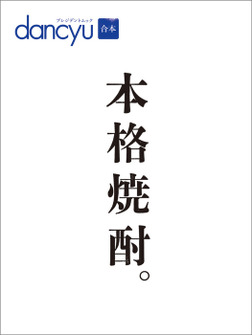 合本 本格焼酎-電子書籍