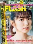 週刊FLASH(フラッシュ) 2019年12月31日号(1542号)
