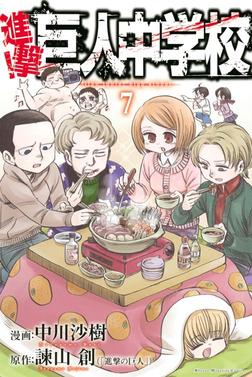進撃!巨人中学校(7)-電子書籍