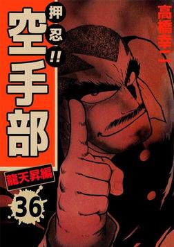 押忍!!空手部 36-電子書籍
