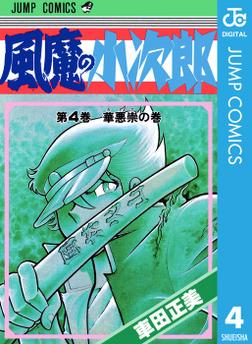 風魔の小次郎 4-電子書籍