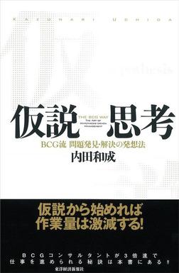 仮説思考 BCG流 問題発見・解決の発想法-電子書籍