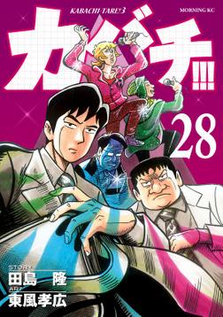 カバチ!!! -カバチタレ!3-(28)-電子書籍