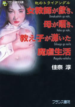 牝のトライアングル 女教師が歔き、母が咽き、教え子が涕いた魔虐生活-電子書籍