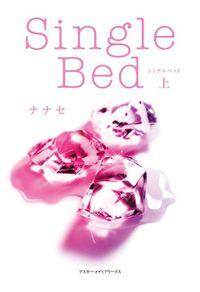 Single Bed<上>