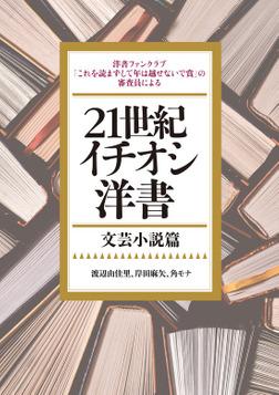 21世紀イチオシ洋書――文芸小説篇-電子書籍