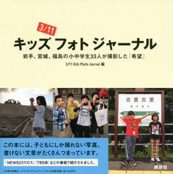3/11キッズフォトジャーナル 岩手、宮城、福島の小中学生33人が撮影した「希望」-電子書籍