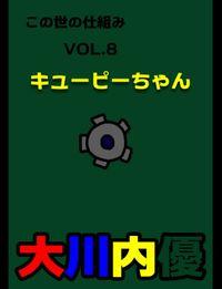 この世の仕組みVOL.8「キューピーちゃん」