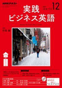 NHKラジオ 実践ビジネス英語 2017年12月号