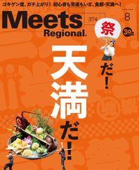 Meets Regional 2019年8月号・電子版