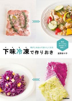 味がしみ込んでおいしくなる 下味冷凍で作りおき 毎日すぐごはん。お弁当にも便利!-電子書籍